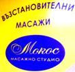 """Възстановителни масажи """"Мокос"""""""